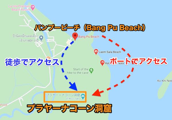 バンプービーチ(BangPuBeach)からプラヤーナコーン洞窟への地図