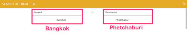 ファランポーン駅からペッチャブリー駅への時刻表検索画面