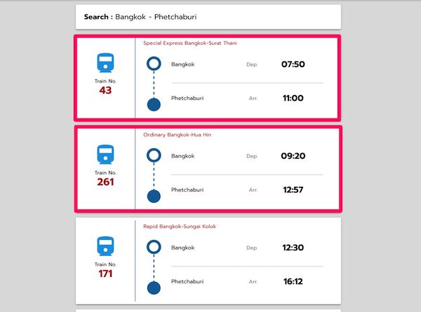 バンコクからペッチャブリー行きの列車時刻表