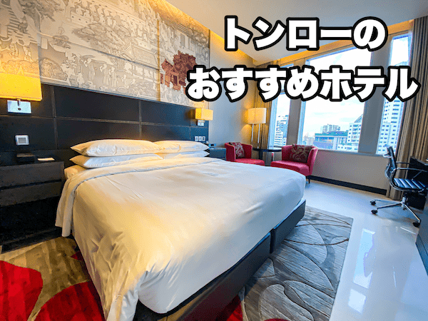 トンローのおすすめホテル