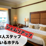 シェムリアップで日本人スタッフがいるホテル。ソカ シェムリアップ リゾート アンド コンベンションセンターの魅力。