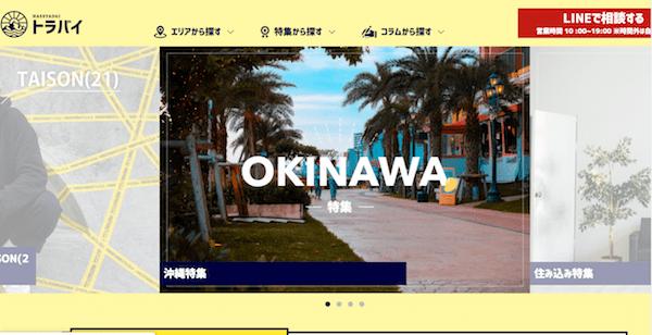 トラバイ(ハッシャダイリゾート)のTOPページ