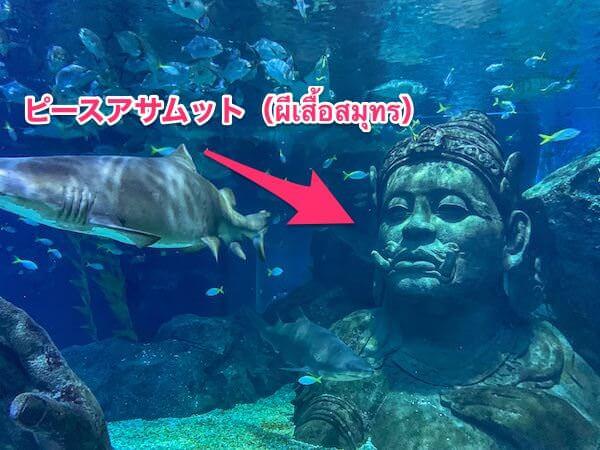 シーライフオーシャンワールドバンコク(Sea Life Ocean World Bangkok)の水槽内にあるピースアサムットの像