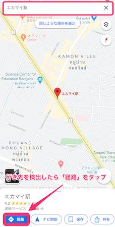 GoogleMapのルート検索画面1