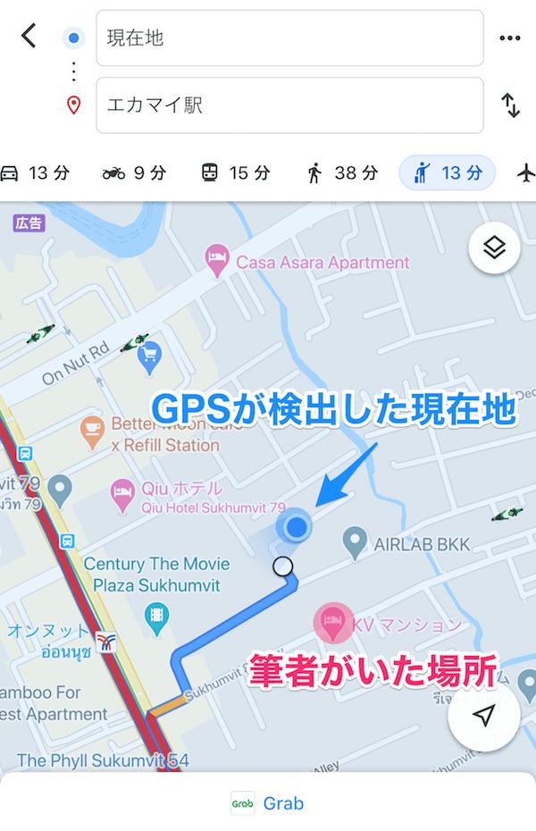 GoogleMapのグラブ(Grab)検出画面2
