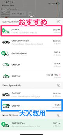 グラブの車種選択画面