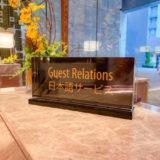【日本語対応ホテル】バンコクで日本人スタッフ・日本語を話せるタイ人スタッフがいるホテルまとめ。