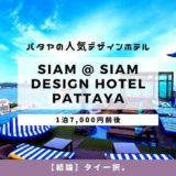 サイアム アット サイアム デザイン ホテル パタヤ(Siam @ Siam Design Hotel Pattaya)のアイキャッチ画像