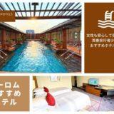 シーロムのおすすめホテル。女性が安心して宿泊できる、立地の良いホテルを厳選して紹介。