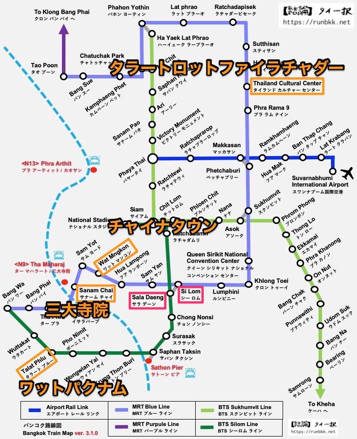 シーロムエリアのバンコク路線図