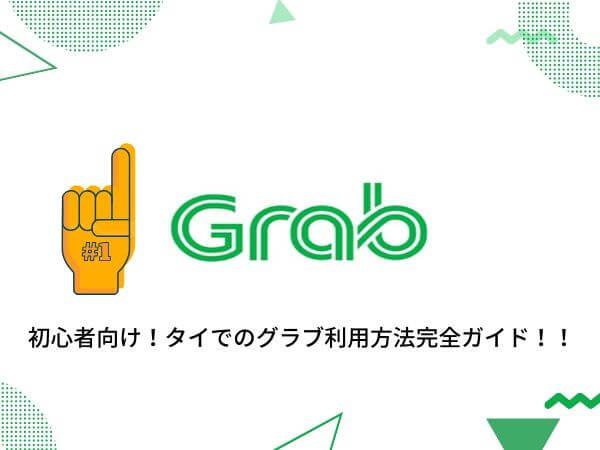 グラブ(Grab)のロゴ