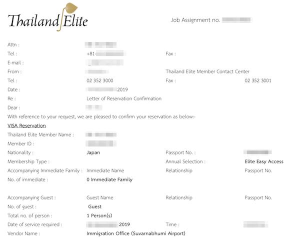 タイランドエリートの送迎サービス利用予約確認票