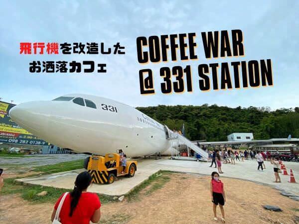 Coffee War @ 331 Stationのアイキャッチ画像