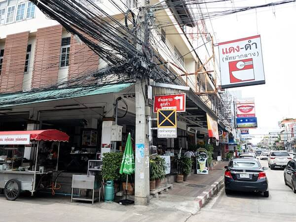 デンダム レストラン パタヤ(Daeng Dam / แดง-ดำ)の外観