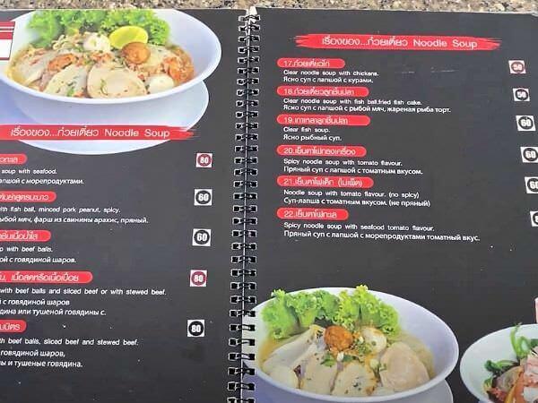 デンダム レストラン パタヤ(Daeng Dam / แดง-ดำ)の麺類メニュー