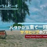 ナンラムビーチのアイキャッチ画像