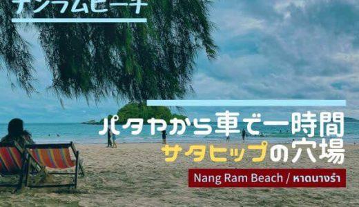 ナンラムビーチ(Nang Ram Beach)はサタヒップにあるタイ人だけの穴場ビーチ【パタヤから車で1時間】