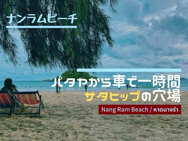 ナンラムビーチ1