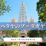 ワット・ヤンサンワララーム。「パタヤのブッダガヤ」なる第一級王室寺院の見どころ。