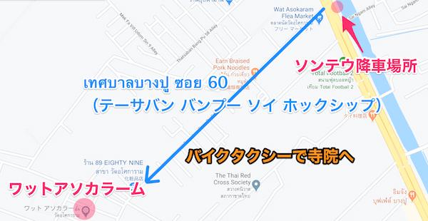 ソンテウ降車場所からワットアソカラームまでの地図