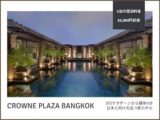 クラウンプラザ バンコク ルンピニ パーク(Crowne Plaza Bangkok Lumpini Park)のアイキャッチ画像