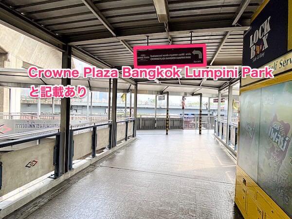 クラウンプラザ バンコク ルンピニ パーク(Crowne Plaza Bangkok Lumpini Park)への方向を示す案内板