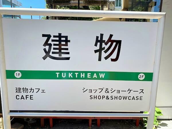 建物カフェ(Kafae Tuktheaw)の店先にある駅名標風の看板