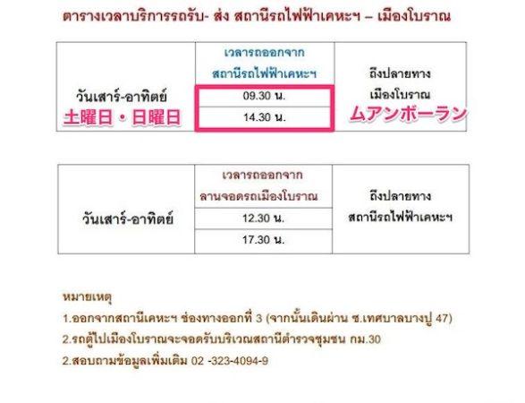 ムアンボーランの無料シャトルバス時刻表