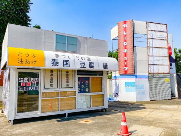 豆腐屋P.A(Tofuya)の中にある藤原豆腐店を模したプレハブ