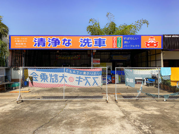 豆腐屋P.A(Tofuya)にある洗車コーナー