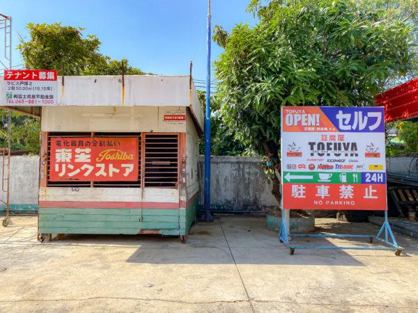 豆腐屋P.A(Tofuya)にある東芝リンクストアのホーロー看板