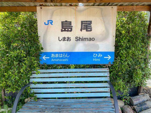 豆腐屋P.A(Tofuya)にあるJR島尾の駅名標