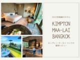 キンプトン マーライ バンコク(Kimpton Maa-Lai Bangkok)のアイキャッチ画像