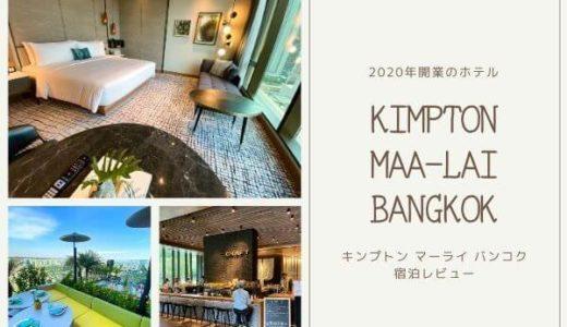 キンプトン マーライ バンコク宿泊レビュー。東南アジア初進出のラグジュアリーホテルはスカイバーが特に良い。