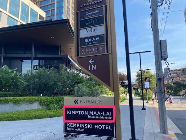 キンプトン マーライ バンコク(Kimpton Maa-Lai Bangkok)の看板