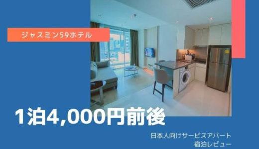 ジャスミン59ホテル宿泊レビュー。トンローのコスパ抜群日本人向けサービスアパート。