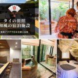 タイの旅館アイキャッチ画像