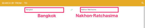 ファランポーン駅からナコーンラーチャシーマー駅への時刻表検索画面