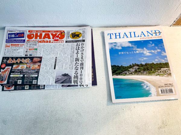 アヤブティックホテル パタヤ(Aya Boutique Hotel Pattaya)のレセプションロビーにある日本語のフリーペーパーと雑誌