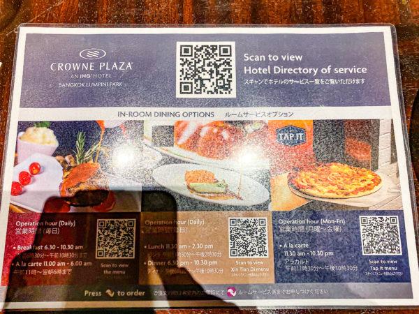 クラウンプラザ バンコク ルンピニ パーク(Crowne Plaza Bangkok Lumpini Park)の朝食メニュースキャン