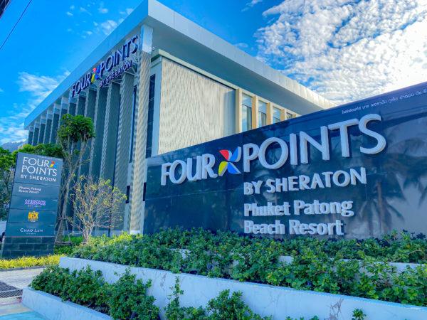 フォー ポインツ バイ シェラトン パトン ビーチ リゾート(Four Points by Sheraton Phuket Patong Beach Resort)の外観