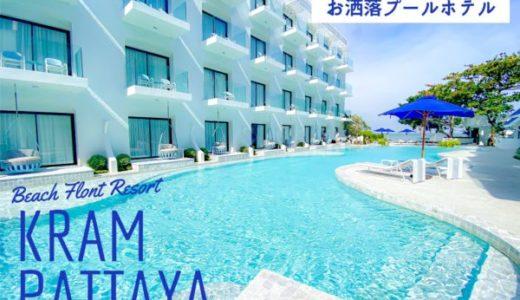 クラムパタヤ(Kram Pattaya)。ナクルアにある藍色基調のお洒落ホテル。プールで遊びたい人向け。