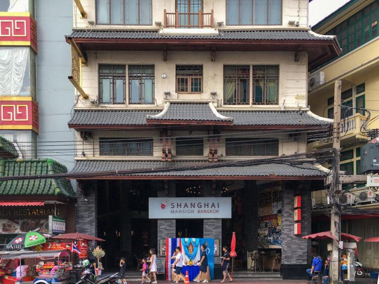 シャンハイ マンション バンコク (Shanghai Mansion Bangkok)の外観
