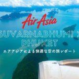 スワンナプーム空港からエアアジアでプーケットへ(アイキャッチ画像)