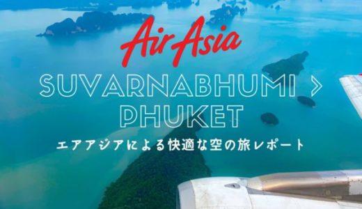 タイ・エアアジア。新開設した国内線でスワンナプーム空港からプーケットへと空の旅。