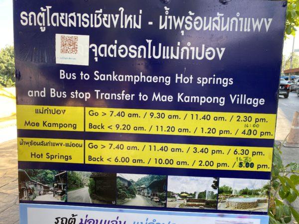 メーカンポン村行きミニバス(ロットゥー)の時刻表
