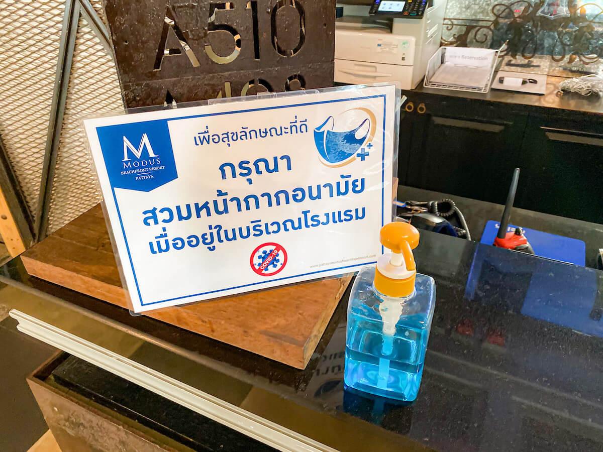 パタヤ モーダス ビーチフロント リゾート(Pattaya Modus Beachfront Resort)内に設置されているアルコールジェル