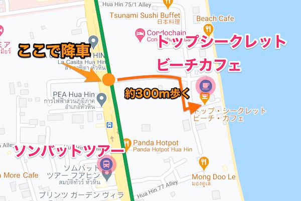 トップ・シークレット・ビーチ・カフェへの地図