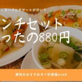 薬院・ドゥワンディーのコスパランチが最高に旨い。たったの880円で料理2品にスープ付き。
