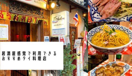 大名・ガムランディー食レポ。福岡で20年以上続く老舗のタイ料理屋。カオソーイが旨くておすすめ。